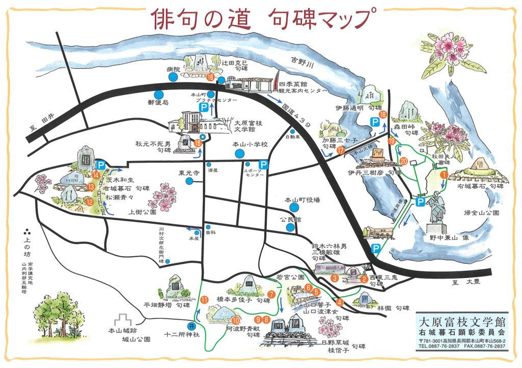 俳句の道 句碑マップ