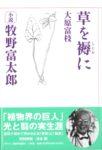 草を褥に 小説 牧野富太郎
